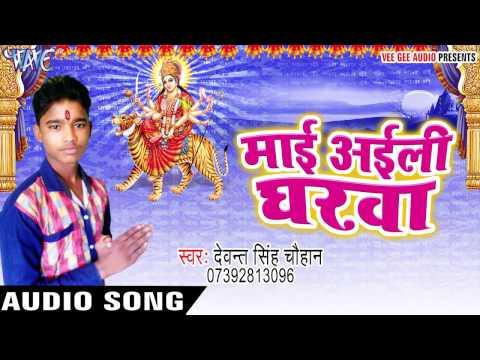 सुना अचरा भरलs खातिर   Mai Aili Gharwa   Devant Singh Chauhan   Bhojpuri Devi Geet 2016