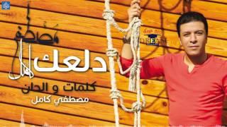 مصطفي كامل - دلعك | Mostafa Kamel - Dalaak