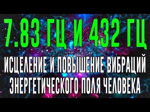 7.83 Гц и 432 Гц ➤ Исцеление и повышение вибраций энергетического поля человека