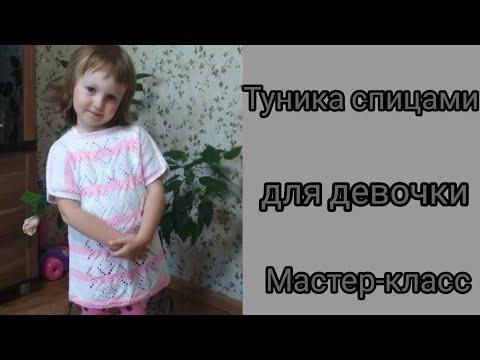 Как связать детскую тунику спицами для начинающих видео