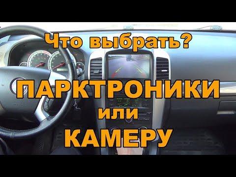 Что выбрать?  Парктроник или камеру заднего вида