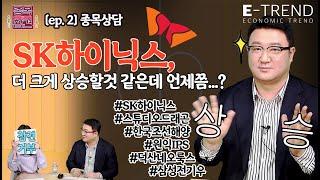 [국내주식] 종목의 참견 ep.2 SK하이닉스, 대응방…