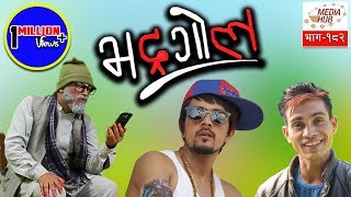 Bhadragol, Episode-182, 26-October-2018, By Media Hub Official Channel