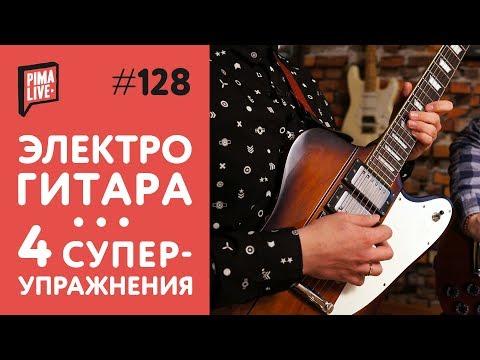 4 супер-упражнения для новичка | Уроки гитары