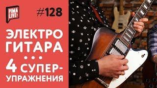 видео Видео уроки онлайн — Электрогитара / бас-гитара