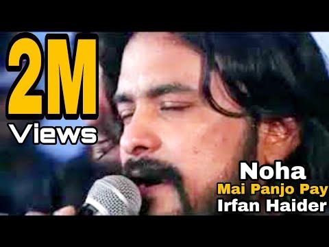 Irfan haider Noha( Mai Panjo pay Chalti rahi Baba ) By T-Studio