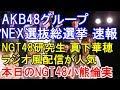 AKB48G NEX選抜総選挙が開催中 速報結果・NGT48研究生 真下華穂ラジオ風配信ましラジ…
