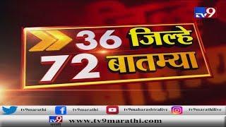 36 जिल्हे 72 बातम्या | 6 PM | 18 October 2019-TV9