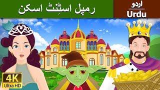 برمن کے موسیقار | Rumpelstiltskin in Urdu | Urdu Story | Stories in Urdu | Urdu Fairy Tales