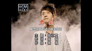 翁立友-勇氣(官方KTV版)