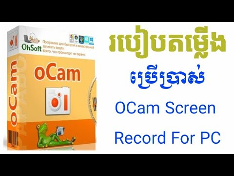OCam Screen Record The Best Program For Record Screen On PC 2019