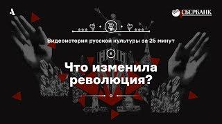 Что изменила революция? • Видеоистория русской культуры. Серия 6