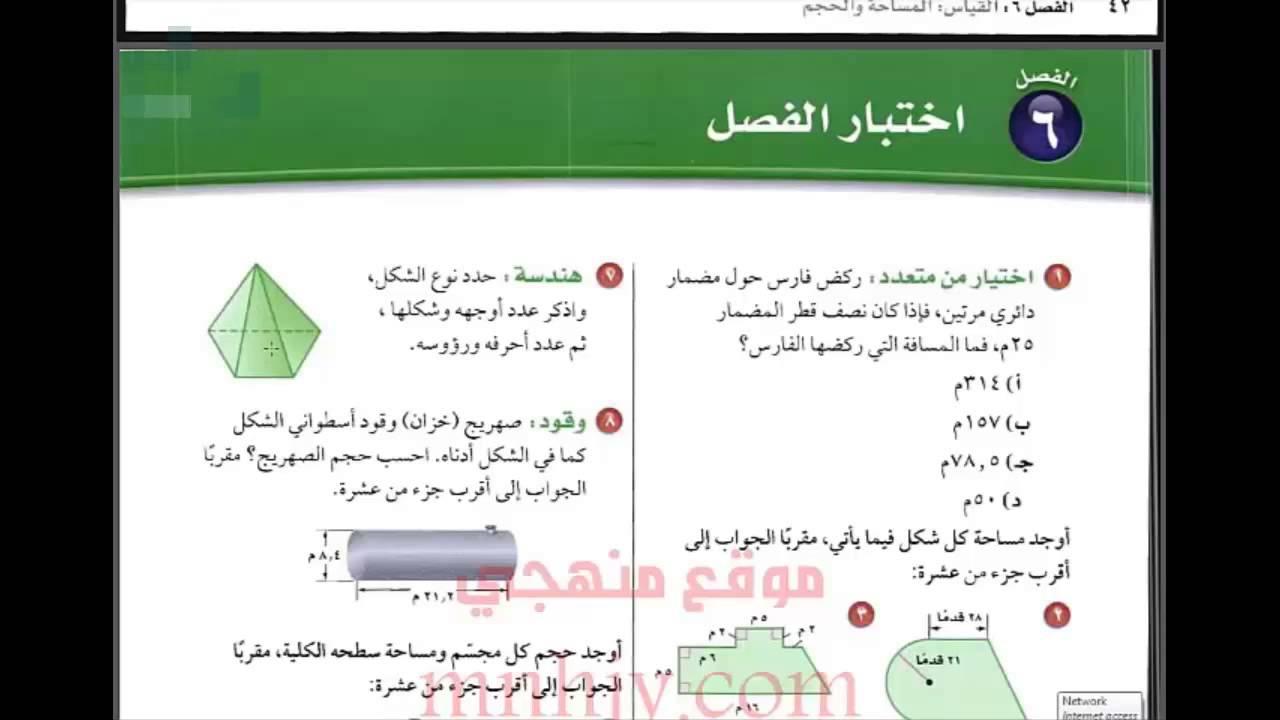 حل كتاب الرياضيات ثاني متوسط ف1 اختبار منتصف الفصل