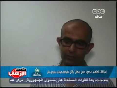 إعترافات محمود حسن رمضان الذى قتل حماده بدر وآخر بإلقائهما من فوق سطح عمارة سيدى جابر بالأسكندرية