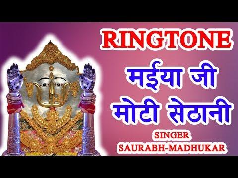 मईया जी मोटी सेठानी || RaniSati Dadi Bhajan Ringtone || Free Download
