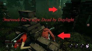 Эпичный баг с воротами в игре Dead by Daylight