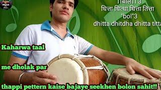 ढोलक पर थाप कैसे बजाएं। How to play slow kaharwa thap pettern on dholak! kaharwa taal dholak lesson