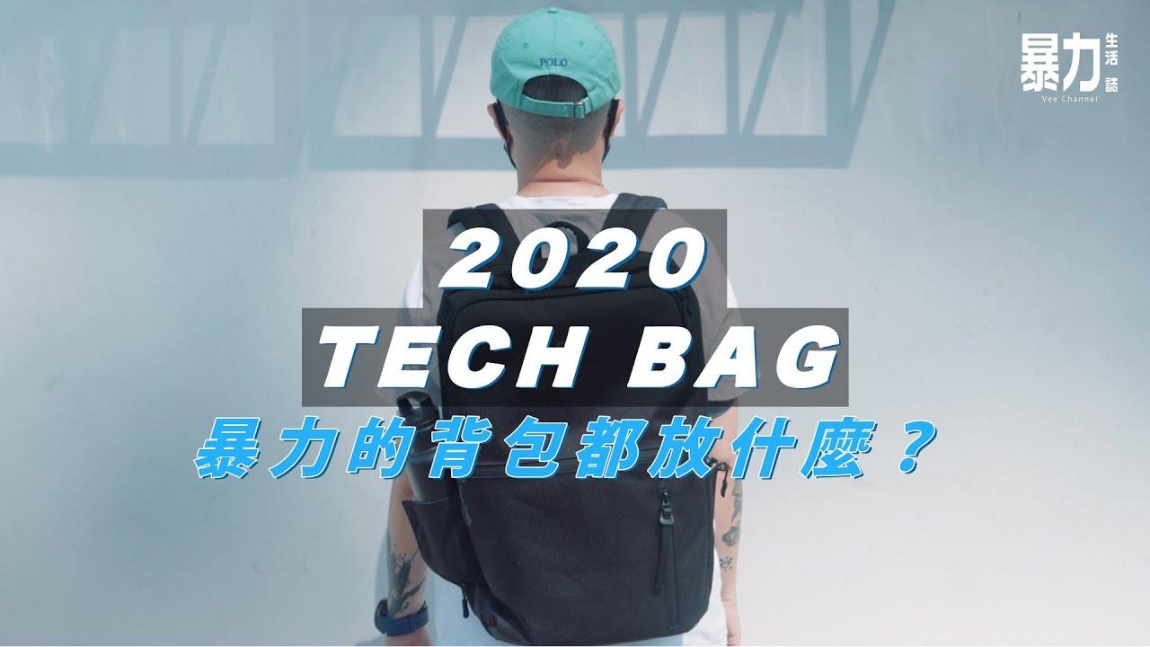 所謂Gadget YouTuber背包都放什麼?What's in my Tech Bag 2020