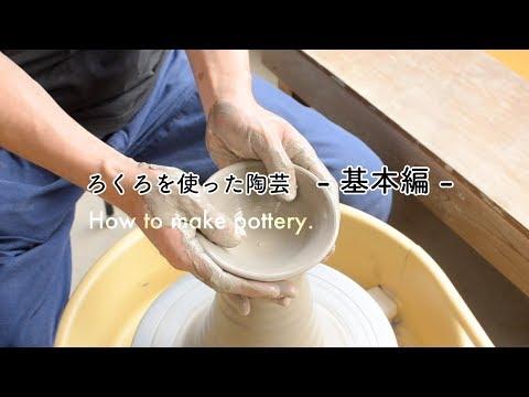 初めての陶芸「ろくろの基本」 How to make pottery - 益子焼のつかもと