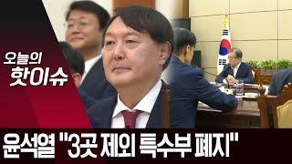 윤석열, 하루 만에 답안지 제출…3곳 제외 특수부 폐지 | 뉴스A