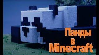 Minecraft 1.14 Villager and Piloger! Панды!