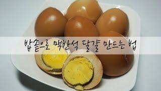 초간단! 밥솥으로 맥반석 달걀 만드는 방법 [은홍]