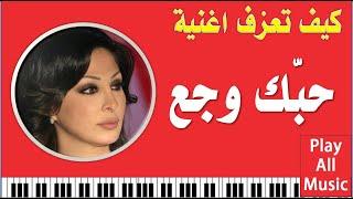 444-تعليم عزف اغنية حبك وجع - اليسا