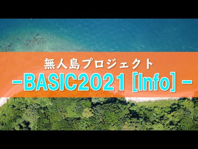 無人島キャンプツアー開催情報 2021年版|無人島プロジェクト BASICプラン
