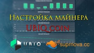 UBIQ coin - настройка майнера