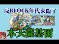【TIK LEE】反BLOCK年代 - 木天薩基爾【 怪物彈珠 Monster Strike /モンスト】