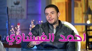 تعرف على أغرب موقف تعرض له الفنان أحمد الفيشاوي!