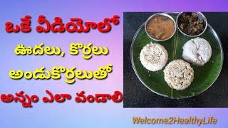 Millet|Preparation of Oodhalu Rice(Barnyard),Korralu Rice(Foxtail),Andu korralu Rice(Browntop)Telugu