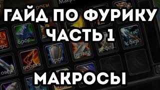 Гайд по Фури Вару 3.3.5 пвп - часть 1. Макросы