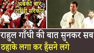 Rahul Gandhi ने Narendra Modi के बारे में बोली ऐसी बात जिससे सुनकर सब खिलखिलाकर हँसने लगे
