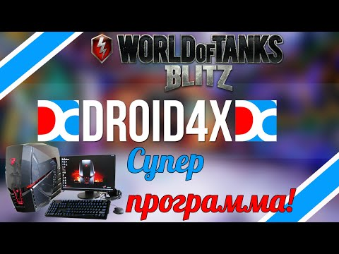 World Of Tanks Blitz на ПК (PC) Клавиатура+мышь+Супер программа(droid4x )