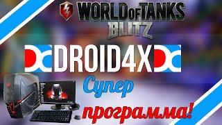 World Of Tanks Blitz на ПК (PC) Клавиатура+мышь+Супер программа(droid4x )(, 2015-07-14T10:57:48.000Z)