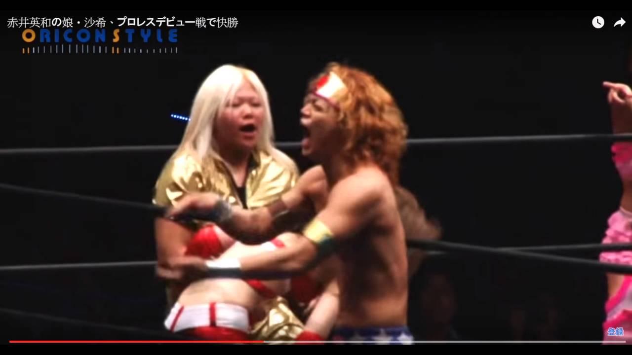 赤井英和的女兒穿著比基尼摔角 - YouTube