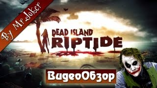 Dead Island Riptide - Обзор игры by Mr.Joker