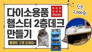 [4탄] 다이소용품으로 햄스터 집꾸미기 /4층짜리 햄파…