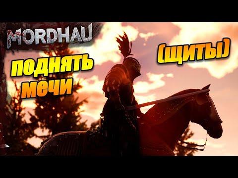 Поднять мечи MORDHAU / Мордхау / 2020 /o\