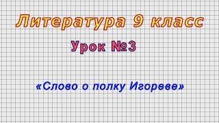 Литература 9 класс (Урок№3 - «Слово о полку Игореве»)