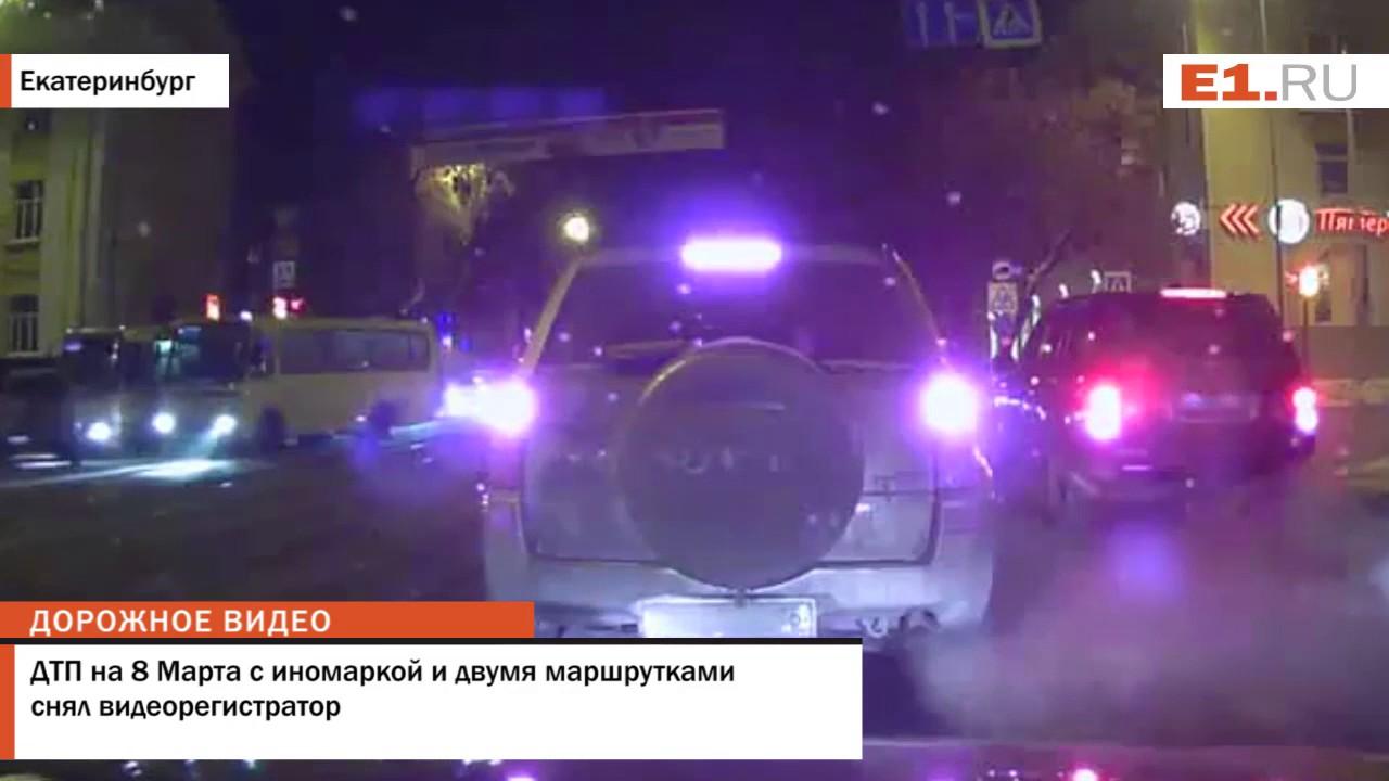 ДТП на 8 Марта с иномаркой и двумя маршрутками снял видеорегистратор