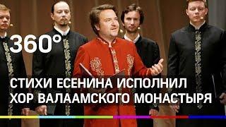 Стихи Есенина исполнил хор Валаамского монастыря