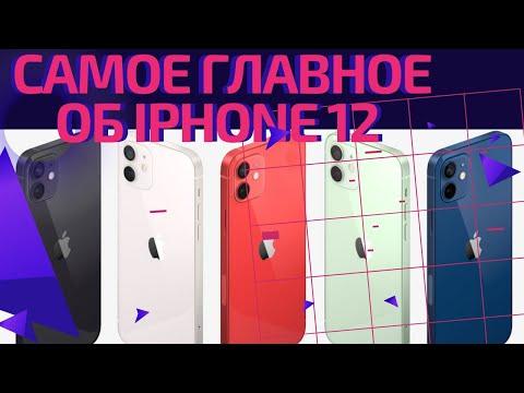 iPhone 12 | Цена в России и когда старт продаж?