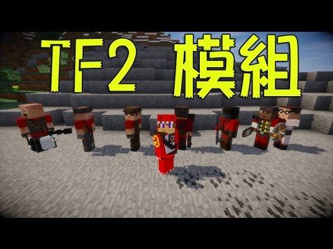 minecraft我的世界tf2 stuff mod tf2模組 youtube
