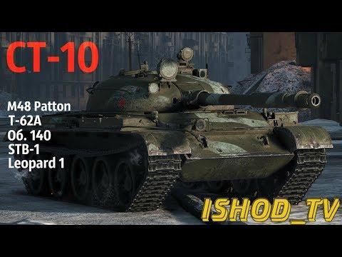СТ-10  -  M48 Patton, T-62A, Об. 140, STB-1, Leopard 1 [WoT Blitz]