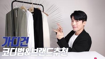 (실물리뷰) 가디건 가격대별 브랜드 추천드립니다.  (feat. 가디건 코디방법)