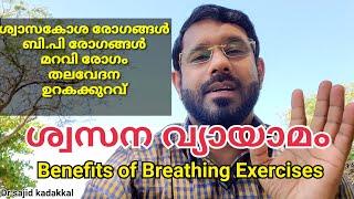 Amazing Benefits of Breathing Exercises, ശ്വസന വ്യായാമത്തിലൂടെ അത്ഭുതകരമായ ഗുണങ്ങൾ
