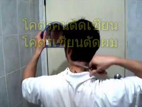 How to ขั้นเซียน : วิธีตัดผมตัวเอง