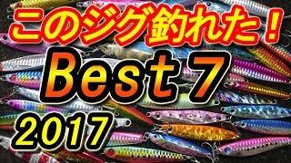 【推奨】実際に釣れたジグ Best7(2017 ショアジギング) thumbnail